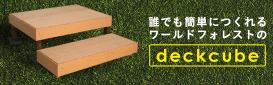 誰でもDIY感覚でウッドデッキが作れる「deckcube」